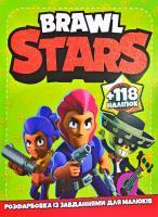 Brawl stars. Розфарбовка із завданням. + 118 наліпок