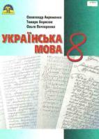Українська мова, 8 клас, Підручник, Авраменко О. М.