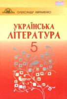 Українська література, 5 клас, Авраменко О. М.