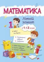 Математика. Літній зошит: із 1 в 2 клас