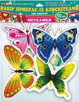 Набір прикрас з блискітками Метелики