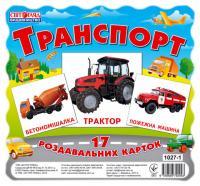 Картки міні Транспорт (17шт)