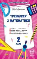 Тренажер з математики 2 клас