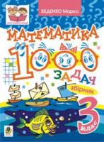 Математика. 1000 задач. 3 клас: Збірник. Беденко М.