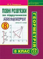 """Повні розв'язки за підручником """"Геометрія. 8 клас"""" (автор Істер О.С.)"""
