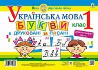 Українська мова. 1 клас. Букви друковані та писані. Демонстраційні картки