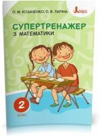 Супертренажер з Математики 2 клас