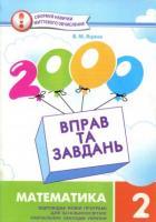 2000 Вправ та завдань Математика 2 клас