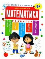Математика 5+Каплуновська О.М