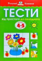 Розумні книжки. Тести. Від простого до складного (4-5 років)