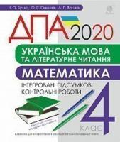 Українська мова та літературне читання, математика. 4 клас. Підсумкові контрольні роботи. ДПА 2020