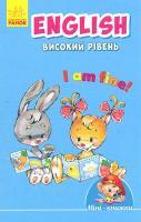 Міні-книжки. English. I am fine! Високий рівень