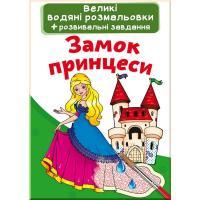 Дитяча книга Великі водяні розмальовки. Замок принцеси.