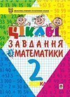 Цікаві завдання з математики. 2 клас. Навчальний посібник.