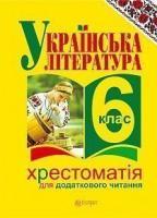 Українська література. Хрестоматія для додаткового читання: 6 клас