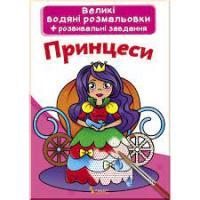 Дитяча книга Великі водяні розмальовки. Принцеси.