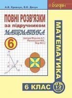"""Повні розв'язки за підручником """"Математика. 6 клас"""" (автори Мерзляк А.Г. та ін.)"""
