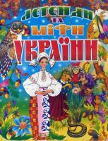 Легенди та міфи України