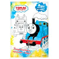 Listex Розмальовка водна для дітей. Томас і його друзі.