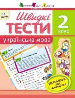 АРТ школа. Швидкі тести. Українська мова. 2 клас