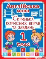 Англійська мова 1 клас. Скринька корисних вправ та завдань