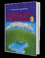 Українська література, 9 клас, Підручник, Авраменко О. М.