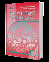 Українська література (рівень стандарту) підручник для 10 класу, Авраменко О. М.