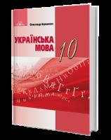 Українська мова (рівень стандарту), 10 клас, Підручник, Авраменко О.М.