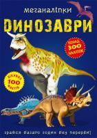 Меганаліпки. Динозаври