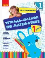 НУШ Математика зошит-шаблон з математики 1 клас (Рос)