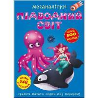 Дитяча книга Меганаліпки. Підводний світ.