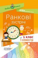 Посібник НУШ Ранкові зустрічі 1 клас I семестр