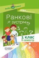 Посібник Посібник для вчителя Ранкові зустрічі 1 клас 2 семестр