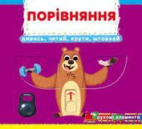 Пазл Mon Puzzle Зоологія для малят Життя в лісі (200108)