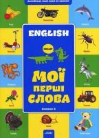 English. Мої перші слова. Книга 2 - А. В. Файкова