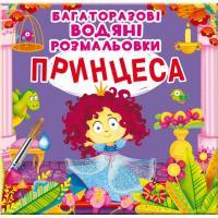 Дитяча книга Багаторазові водяні розмальовки. Принцеса.