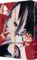 Пані Кагуя: В любові як на війні. Любовна битва двох геніїв. книга 1