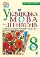 Українська мова та література : Самостійні контрольні роботи для перевірки знань : 8 клас. Когут