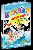 Буквар для дошкільнят. Читайлик (формат А5) - Федієнко Василь