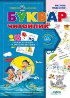 Буквар для дошкільнят Читайлик - Федієнко Василь