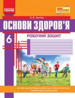 Основи здоров'я 6 клас Робочий зошит (Укр) + додаток Нова програма