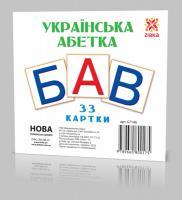 Картки міні Укр Букви