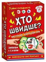 Настільна гра Хто швидше Вивчаємо англійську (Укр, Англ) Сюрприз 19120061У