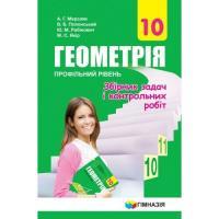 Геометрія 10 клас Збірник задач і контрольних робіт. Профільний рівень