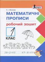 НУШ 1 клас Математичні прописи: робочий зошит