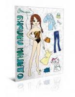 10 Книга.Одягни ляльку(бірюзова)