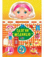 Книга «Одягни модницю» «У подорож. Картонна лялька»