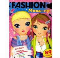 Make-up. Створи образи (Fashion)