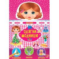 Книга «Модельне агентство» «На бал. Картонна лялька»