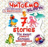 Читаємо англійською та українською. 7 stories солодка винагорода
